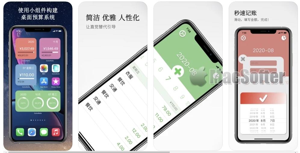 [iPhone限免] CoinsNote : 简洁高效的记账软件