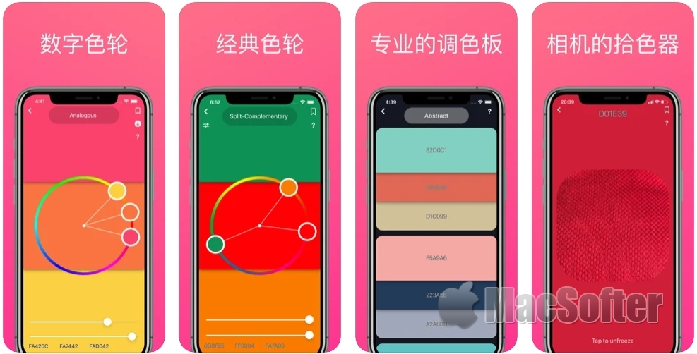 [iPhone/iPad限免] 色环 : 色轮及调色板工具