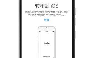 安卓手机数据如何转移到iPhone :安卓手机数据转移到iPhone教程