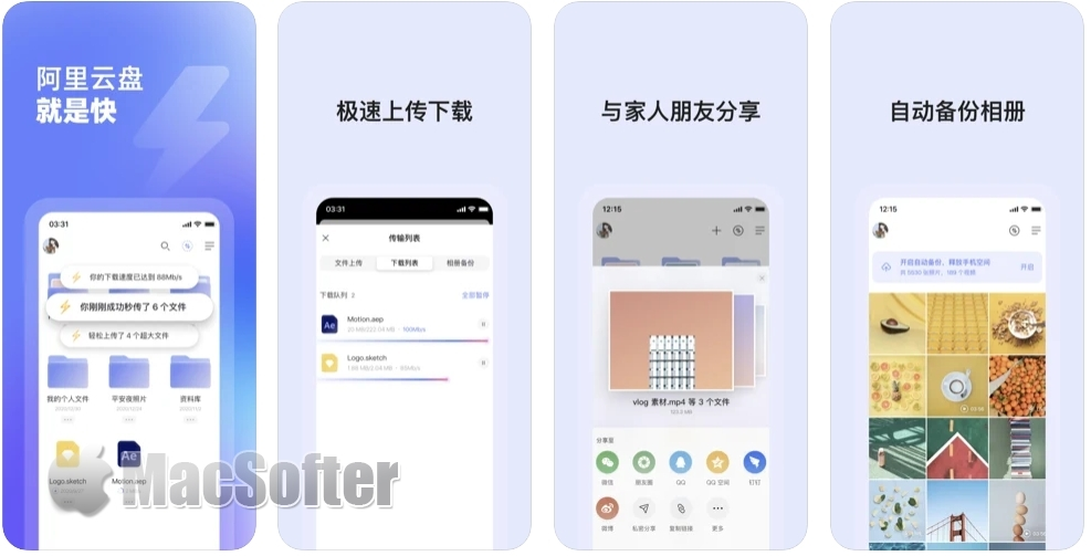 [iPhone] 阿里云盘 :高速网盘工具