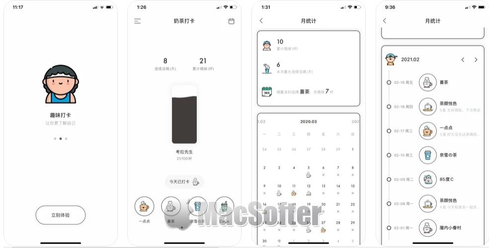 [iPhone限免] 奶茶小本 :奶茶党日常打卡神器