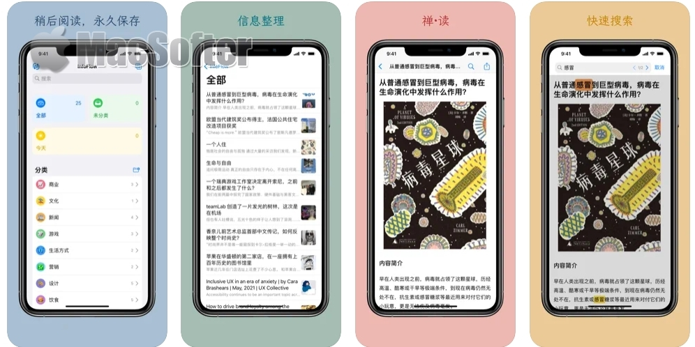 [iPhone/iPad限免] InfoFlow :可永久保存的稍后阅读软件