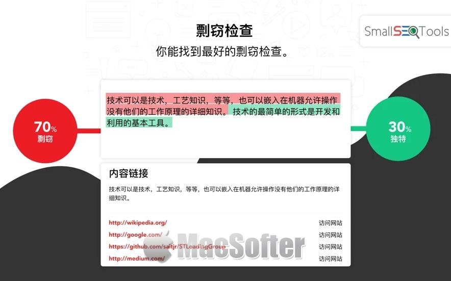 [Mac] 抄袭检测器 : 抄袭和重复内容检测器