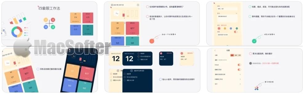 [iPhone限免] SET :四象限工作法时间管理工具