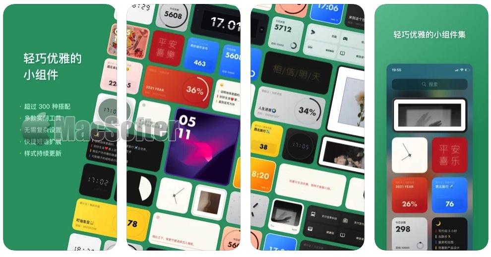 [iPhone/iPad免费] 奇妙组件 :集成上百种功能的桌面小组件工具