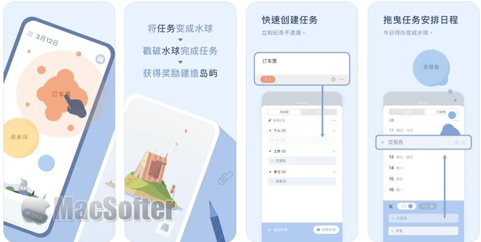 [iPhone/iPad限免] 水球清单 :提醒事项及任务管理工具