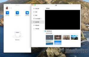 腾讯会议 for Mac :Mac的腾讯会议软件