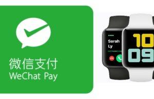 Apple Watch抢先上线微信支付功能:无需手机