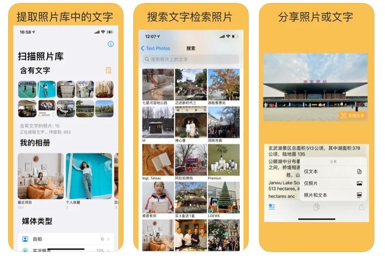 [iPhone/iPad限免] 扫描照片库 :图片转文字扫描识别工具