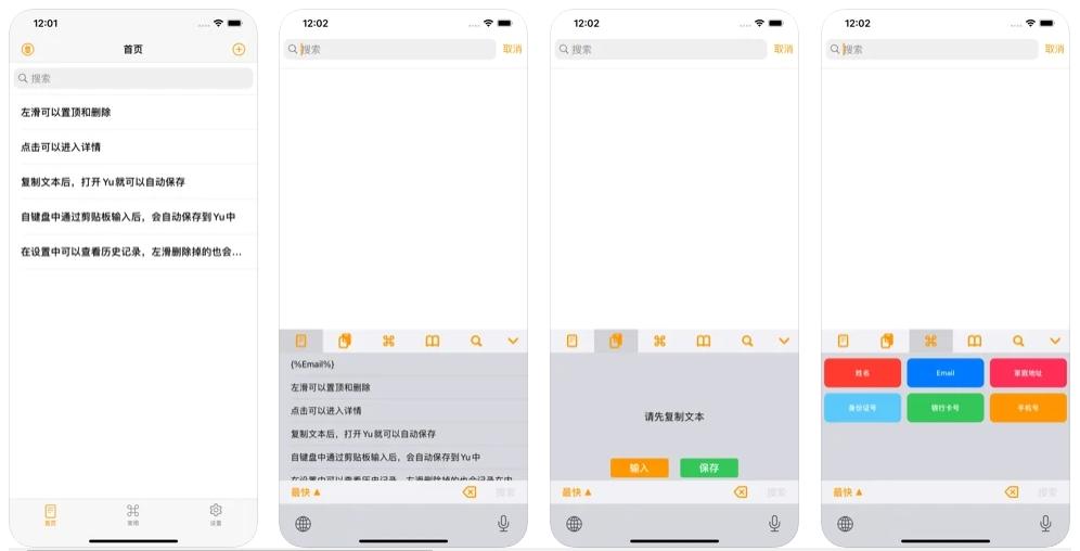 [iPhone/iPad限免] Yu :通过剪贴板进行输入的输入法