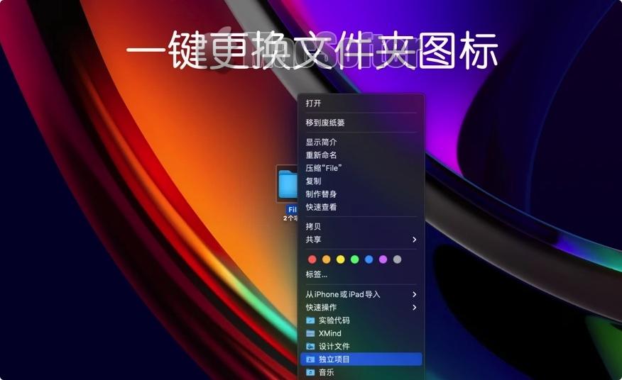 [Mac] Tager : Mac的文件夹图标自定义修改工具
