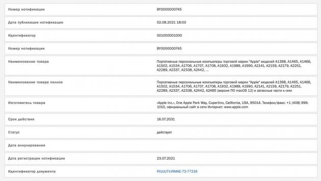 M1X MacBook Pro曝光:搭载Mini LED, 今年四季度上市