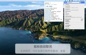 Eudic 欧路词典 for Mac : 好用的翻译软件