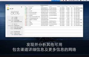 [Mac] Wifiry : wifi信号强度检测工具