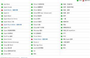 Apple服务器状态官方查询 - 如何查询Apple服务器状态