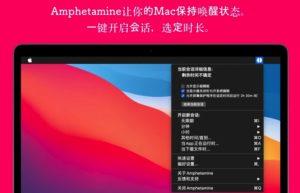 Amphetamine for Mac :让Mac不休眠的工具