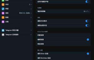 Telegram电报如何设置中文 - Telegram电报简体中文设置教程