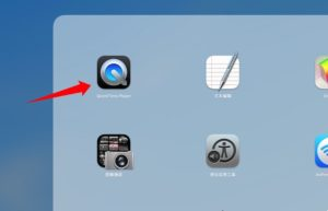 使用QuickTime Player将iPhone投屏到Mac
