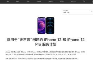 iPhone 12/12 Pro听筒模块或存缺陷:苹果推出免费维修方案