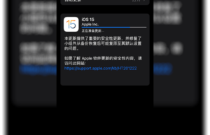 iOS 15、iPadOS 15、watchOS 8、tvOS 15正式发布:更新要点汇总