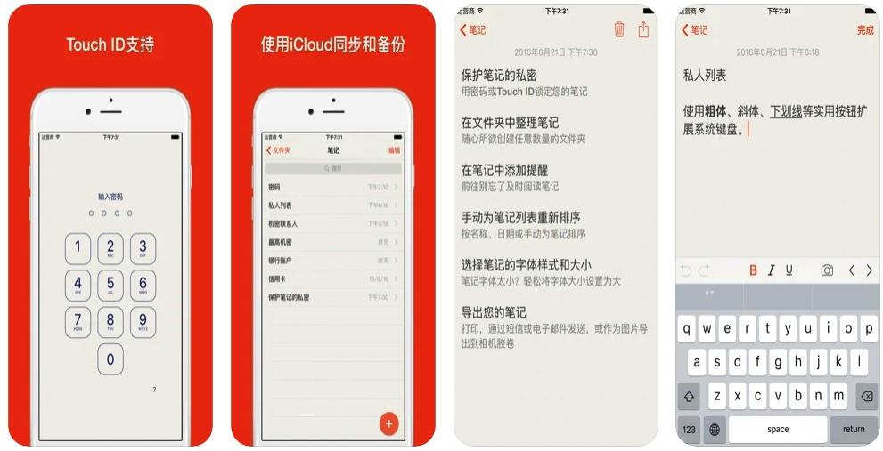 [iPhone/iPad限免] 笔记锁 Pro :具有密码保护的个人笔记记备忘录软件