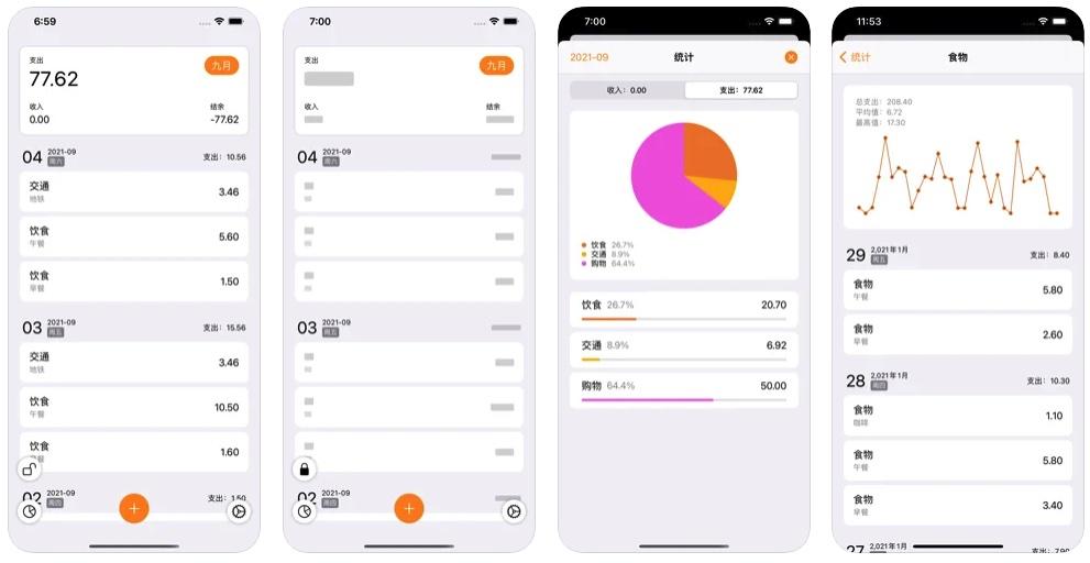 [iPhone/iPad限免] 橘子记账 :个人收支记账软件