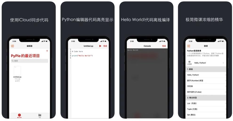 [iPhone/iPad限免] PyPie :Python学习及编程工具