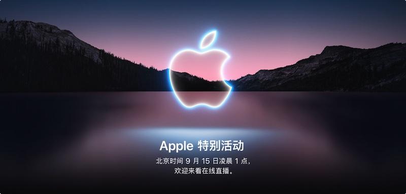 iPhone 13发布会在哪里看?如何收看iPhone 13发布会直播