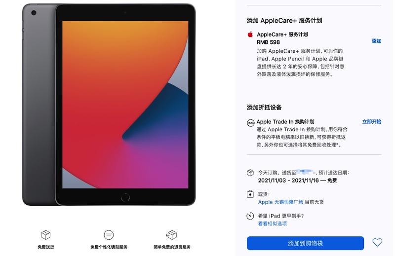 第9代iPad要来了?第 8 代 iPad 出货时间要等6周