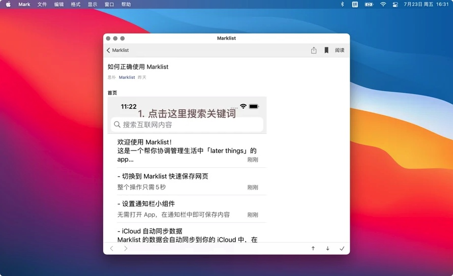 [Mac/iPhone/iPad限免] Marklist 妙记 : 稍后阅读、笔记、待办、搜索和收藏工具