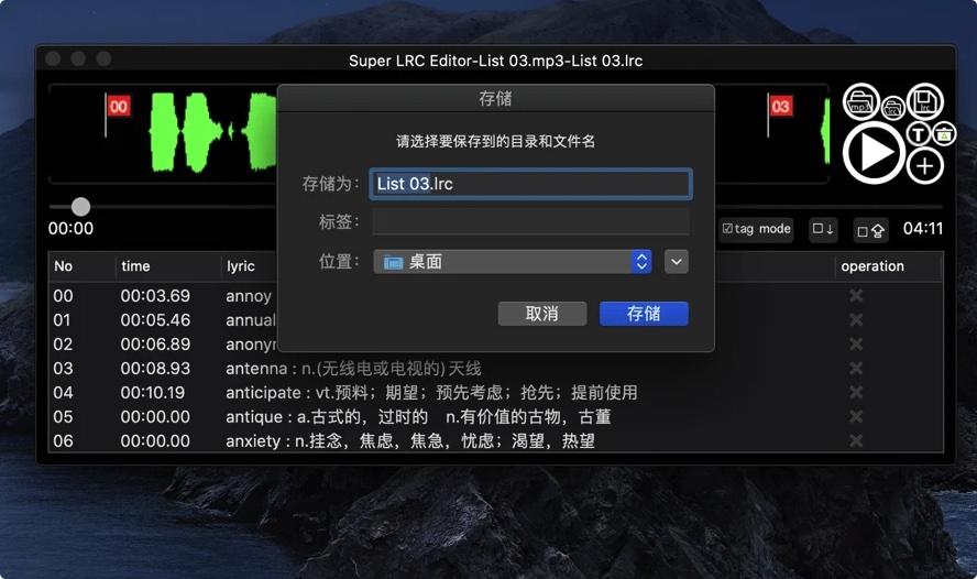 [Mac] Super LRC Editor : 可导入纯歌词的歌词编辑器