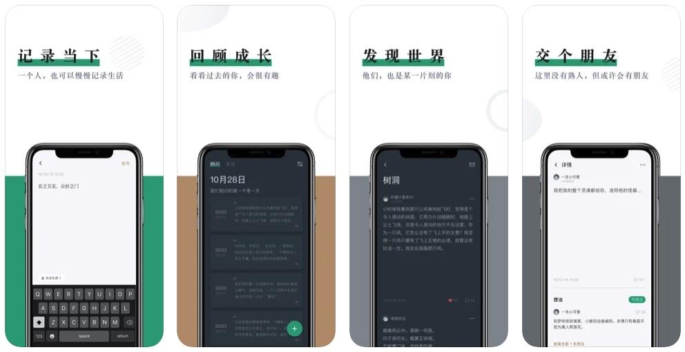 [iPhone限免] 小透明 :记录个人状态的私密日记软件