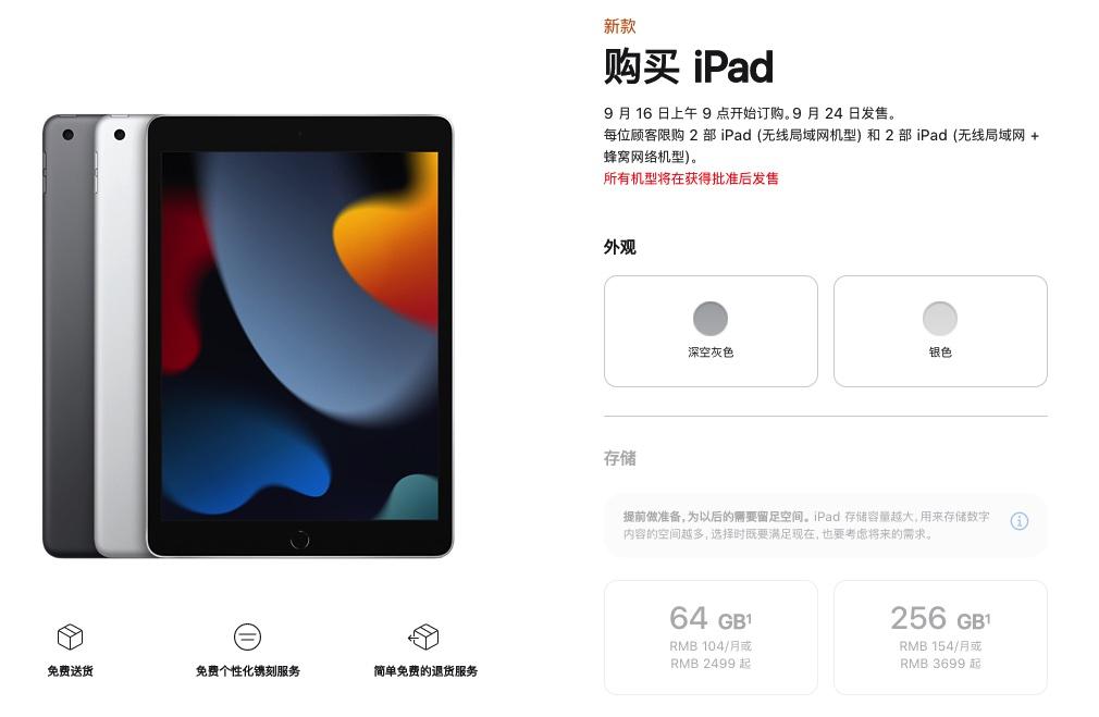 iPad第9代发布:搭载A13处理器容量翻倍