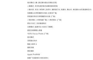 iPhone 13 Pro 拥有满血版相机:性价比飙升