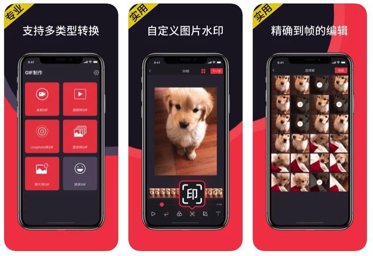 [iPhone/iPad限免] GIF制作 :轻松制作gif动态图片的工具