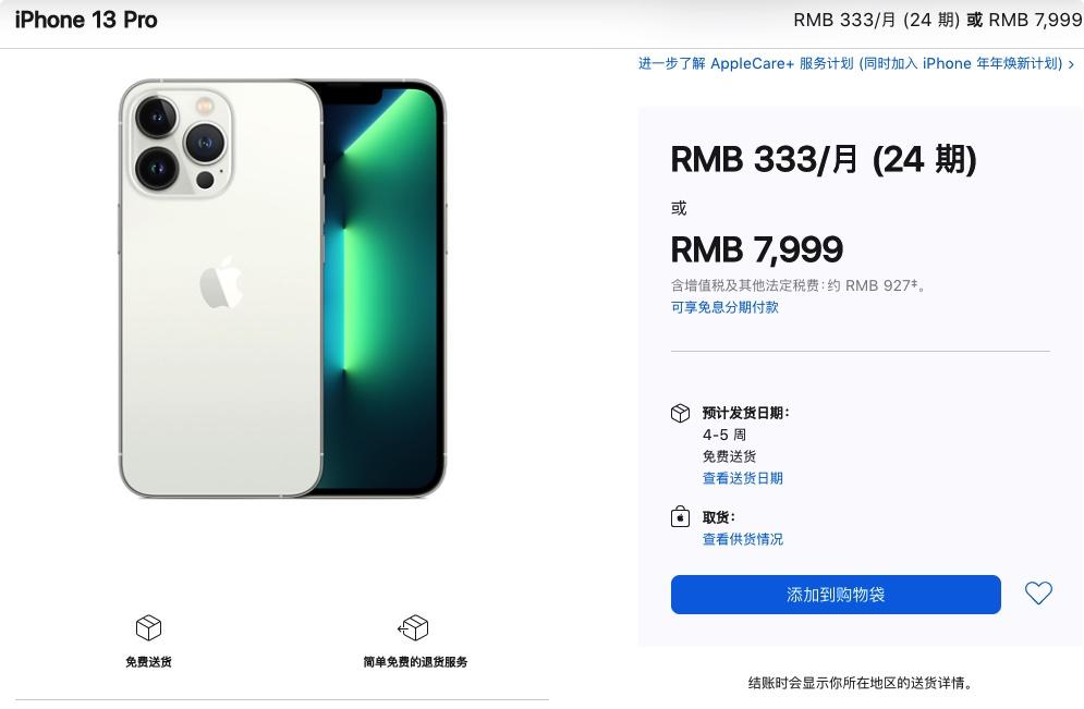 首批 iPhone 13 Pro 抢购一空 出货要等一个月