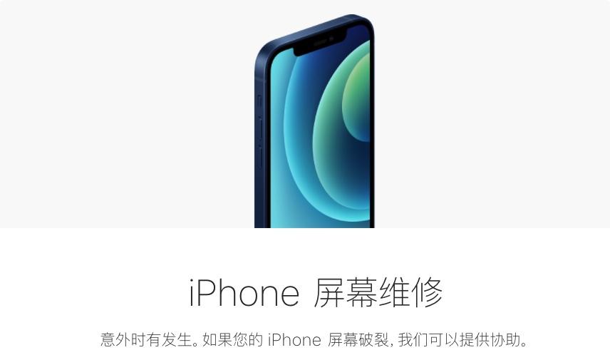 苹果公开iPhone 13 /iPhone 13 Pro 屏幕维修费用