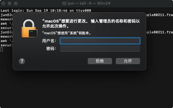 苹果电脑忘记WIFI密码怎么办?查看苹果电脑当前连接WiFi的密码