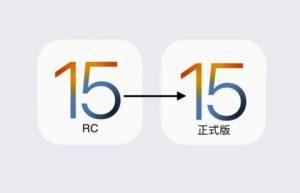 iOS 15 RC如何升级到iOS 15正式版?iOS 15 RC升级到iOS 15正式版教程