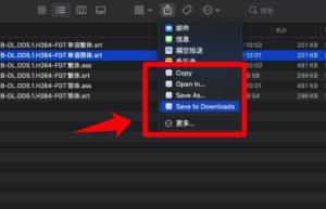 Shareful for Mac :系统自带共享项目功能增强型工具