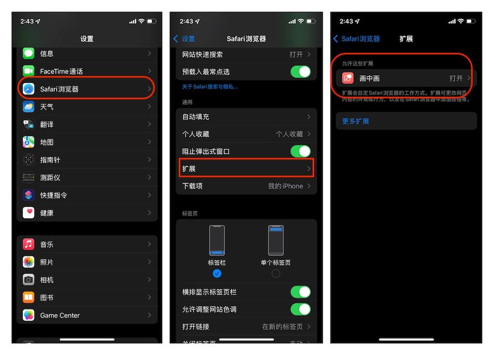 iPhone上如何开启Safari扩展插件?iPhone上开启Safari扩展插件教程