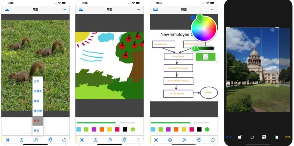 [iPhone/iPad限免] 简图画图板:简单好用的图片编辑工具
