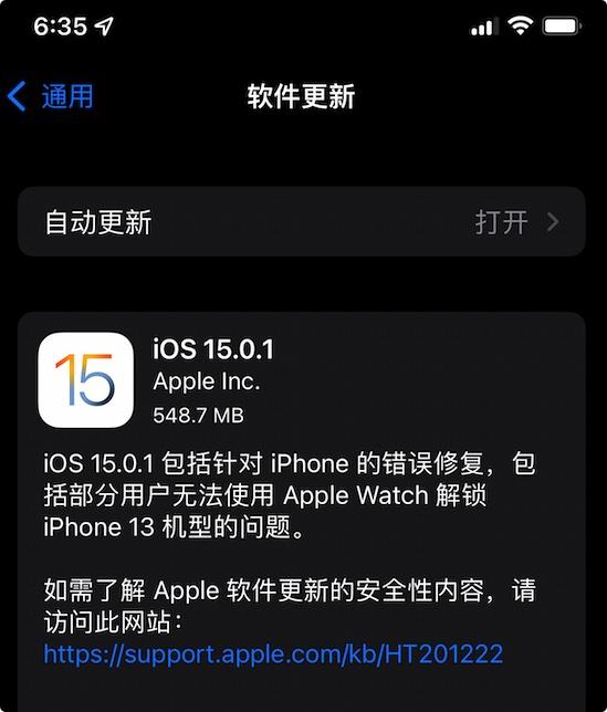 iPadOS15.0.1及iOS 15.0.1更新发布:修复多项问题