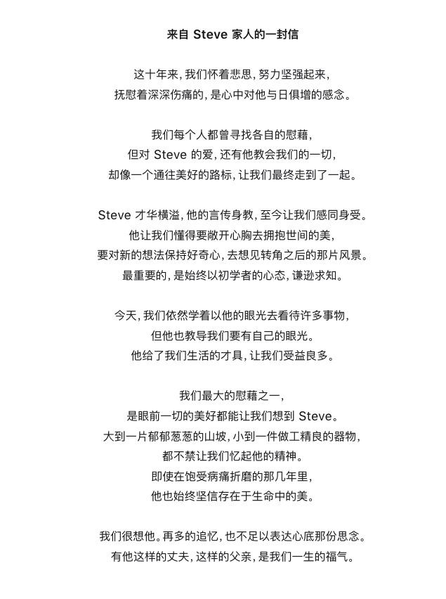 Apple官网首页纪念Steve Jobs逝世十周年
