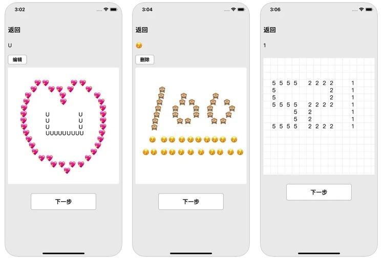 [iPhone/iPad限免] TextU字符画 :字符绘画工具