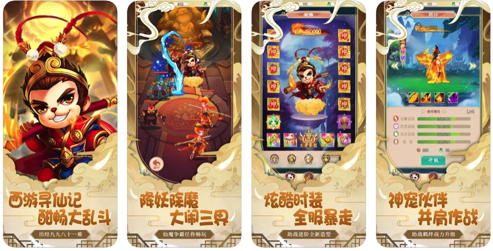 [iPhone/iPad限免] 西游寻仙记 :西游记玄幻类回合制游戏