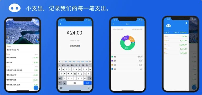 [iPhone/iPad限免] 小支出 : 简洁的支出记录工具