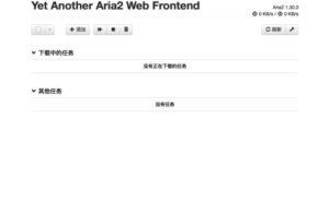 [Mac] Aria2GUI :界面化aria2下载工具