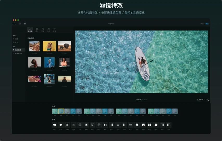 VN - 视频剪辑 for Mac :免费好用的视频剪辑工具