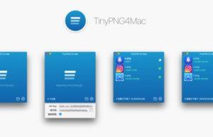 [Mac] TinyPNG4Mac :图片压缩工具
